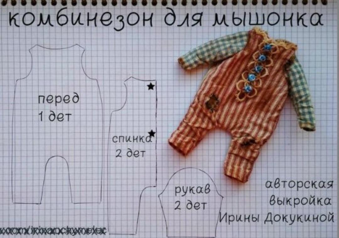 Выкройка одежды для игрушек