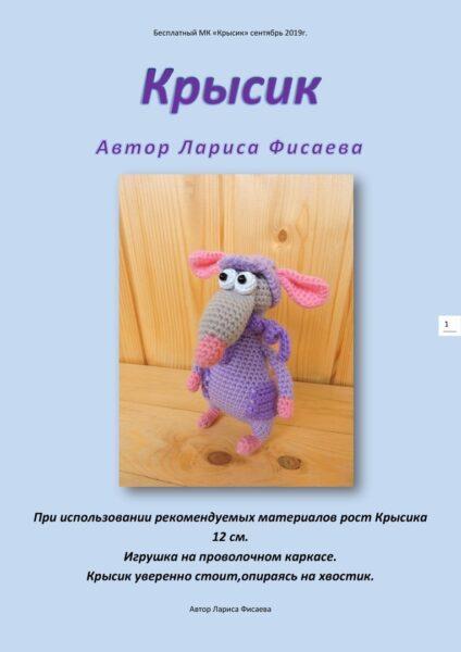 Крысик Hand Made
