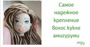 Видео МК крепления волос вязаной кукле